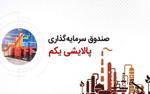 توضیحات وزارت نفت در واکنش به گزارشی درباره پالایش یکمیها