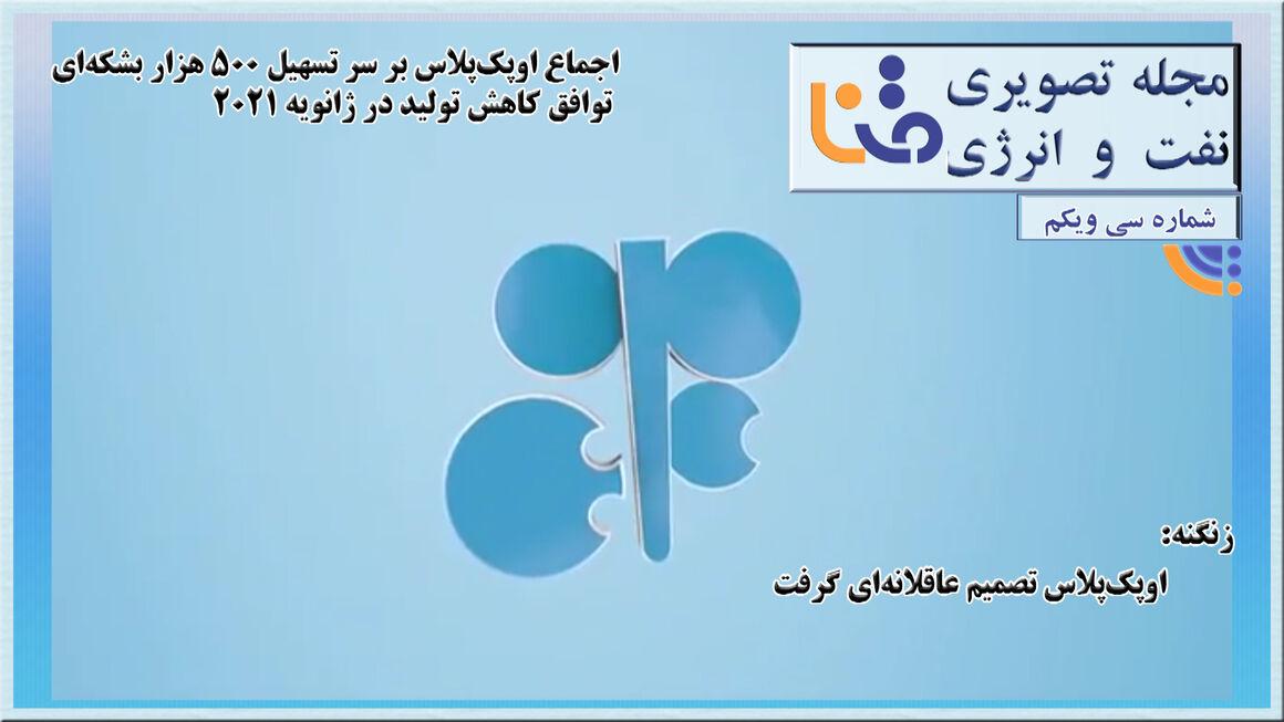 سیویکمین شماره مجله تصویری نفت و انرژی (متنا)