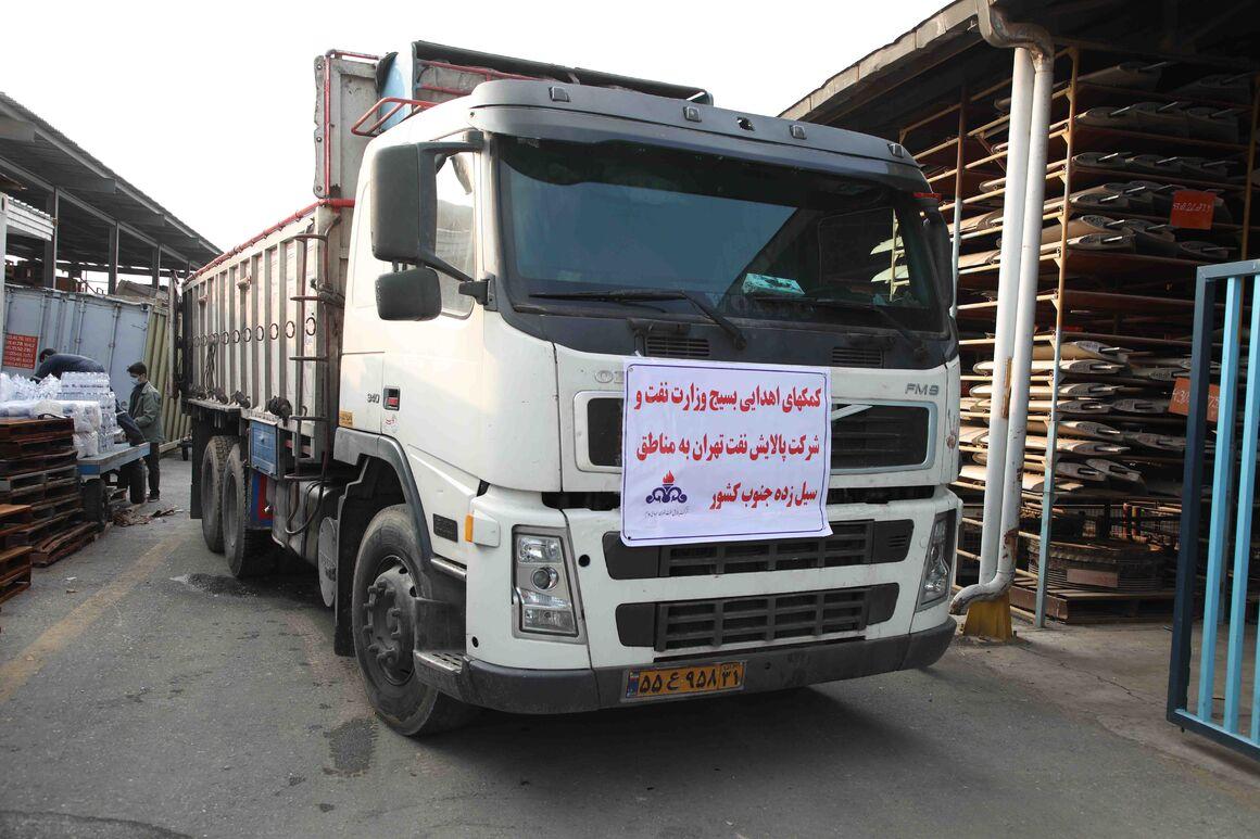 ارسال محموله کمکهای پالایشگاه تهران به مناطق سیلزده