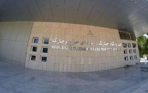 فرودگاه شهدای خارک به شرکت فرودگاهها واگذار شد