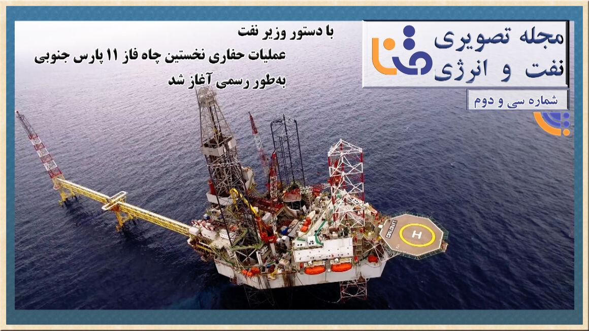 سیودومین شماره مجله تصویری نفت و انرژی (متنا)