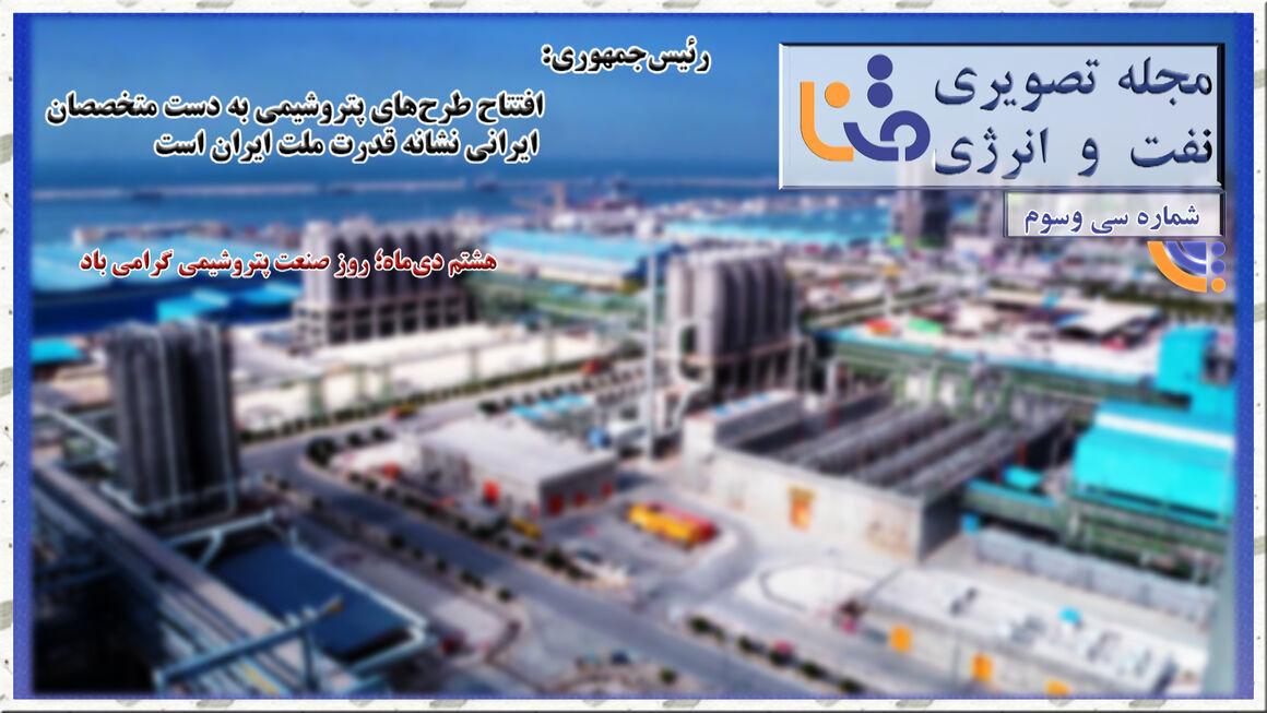 سیوسومین شماره مجله تصویری نفت و انرژی (متنا)