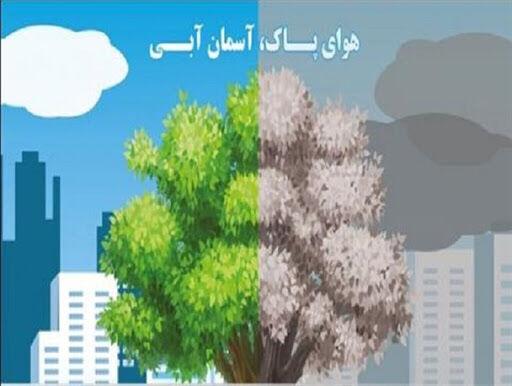 عملکرد مطلوب وزارت نفت در اجرای قانون هوای پاک