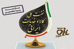 Tehran Preparing to Host Oil Show Next Week