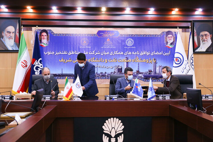 آیین امضای توافقنامه همکاری میان شرکت ملی مناطق نفتخیز جنوب با پژوهشگاه صنعت نفت و دانشگاه صنعتی شریف