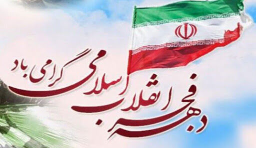 ستاد ایثارگران وزارت نفت فرا رسیدن دهه فجر را تبریک گفت