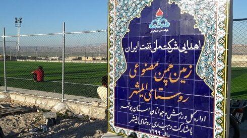۳ طرح مسئولیت اجتماعی نفت در بوشهر افتتاح شد