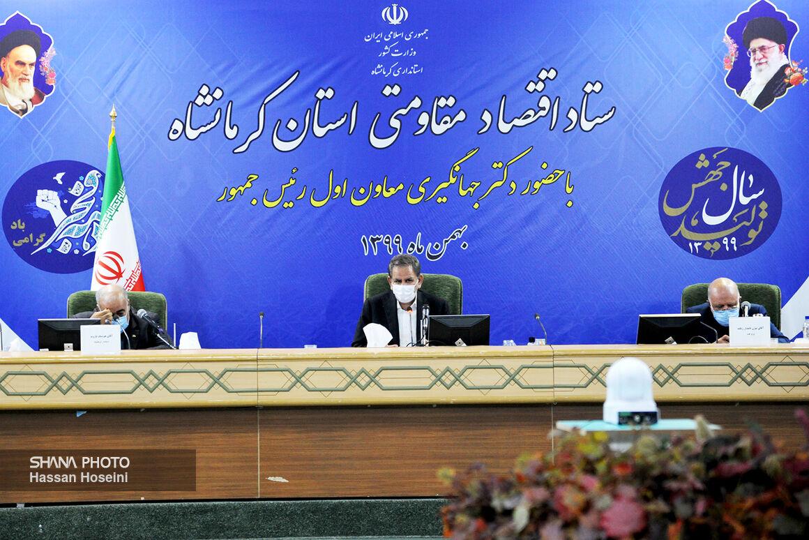 نشست ستاد اقتصاد مقاومتی استان کرمانشاه