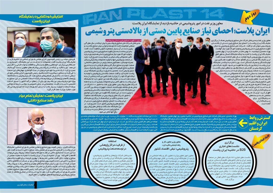رویدادهای مهم دومین روز نمایشگاه ایران پلاست