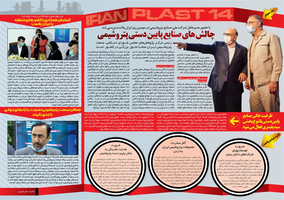 رویدادهای مهم سومین روز نمایشگاه ایران پلاست