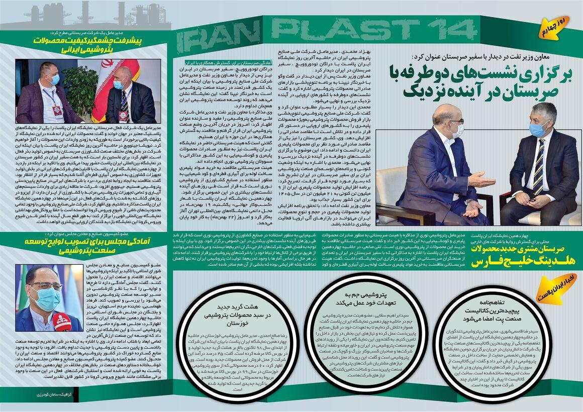روز پایانی نمایشگاه ایران پلاست