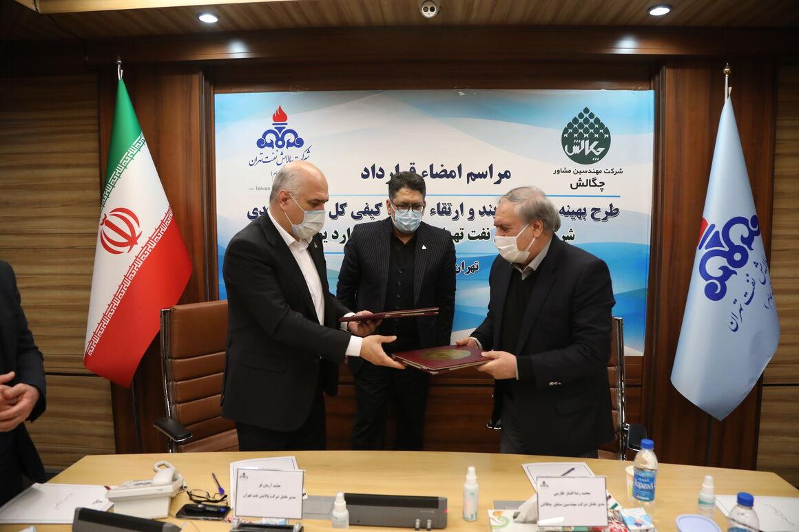قرارداد طرح بهینهسازی پالایشگاه نفت تهران امضا شد