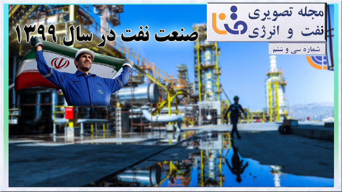 سیوششمین شماره مجله تصویری نفت و انرژی (متنا)