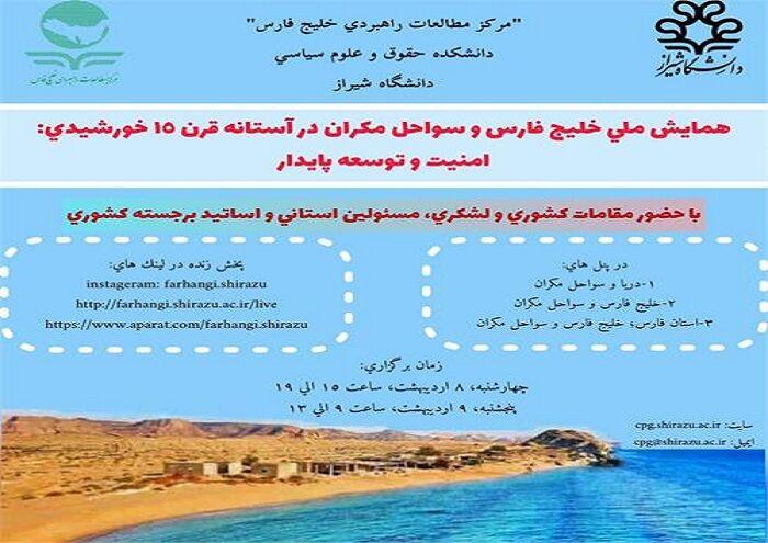 همایش ملی خلیج فارس و سواحل مکران برگزار میشود