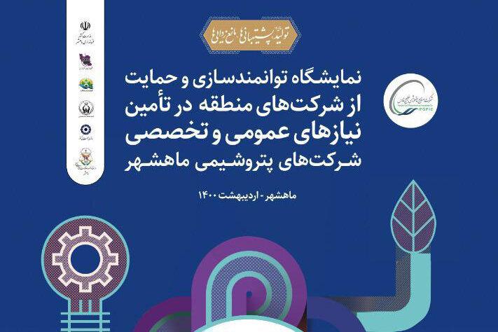 نمایشگاه توانمندسازی و حمایت از مشاغل منطقه ماهشهر برگزار میشود