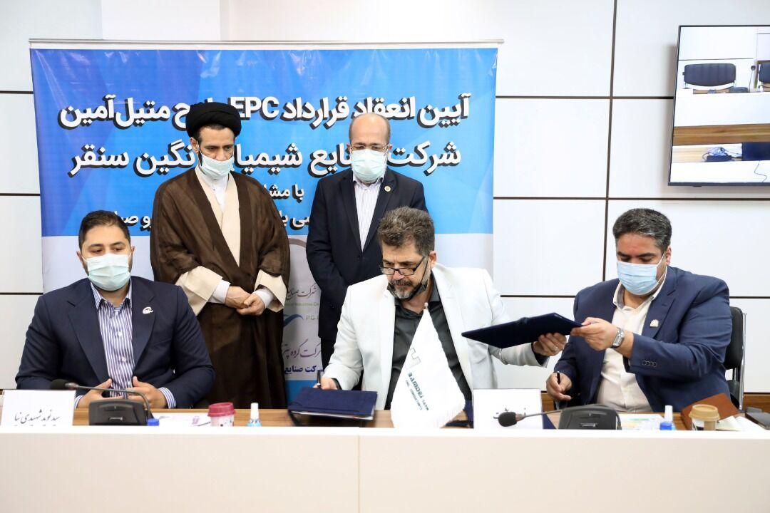قرارداد EPC ساخت نخستین واحد متیلآمین در ایران امضا شد