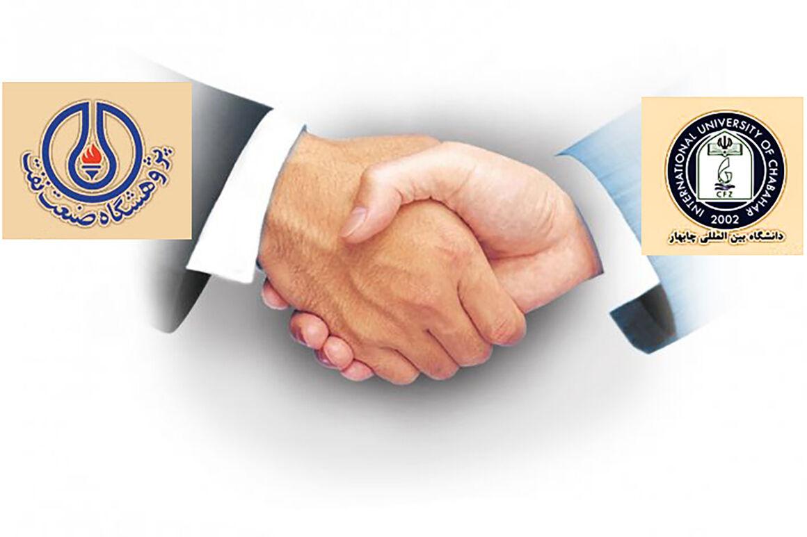 پژوهشگاه نفت و دانشگاه چابهار تفاهمنامه امضا کردند