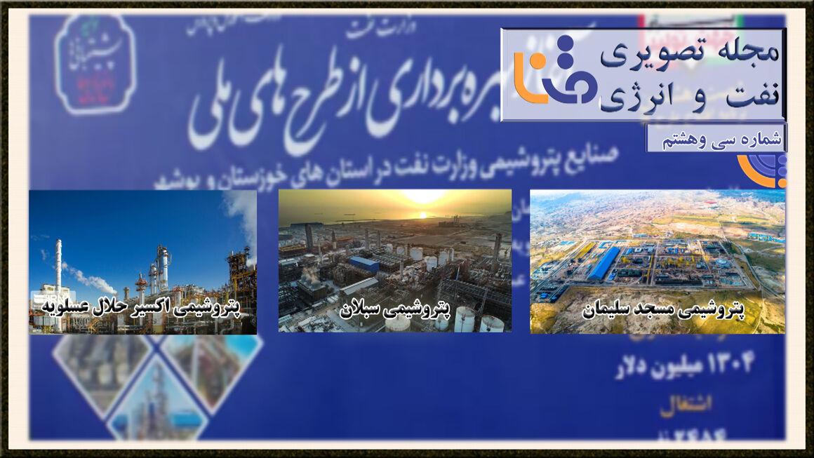 سیوهشتمین شماره مجله تصویری نفت و انرژی (متنا)