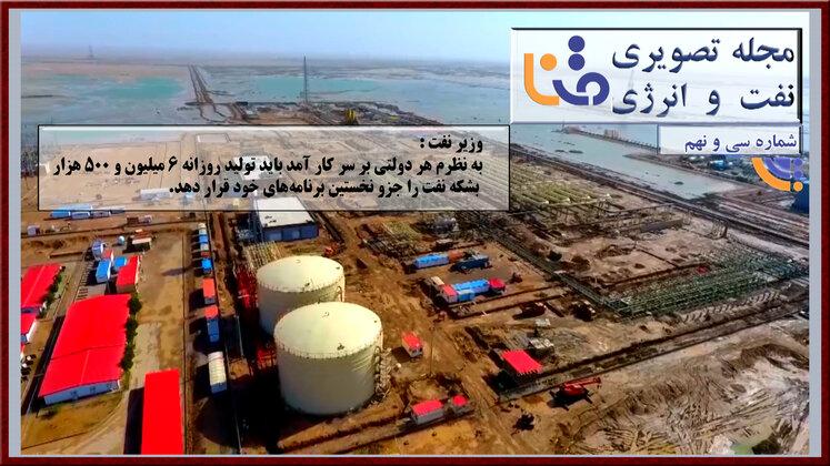 سیونهمین شماره مجله تصویری نفت و انرژی (متنا)