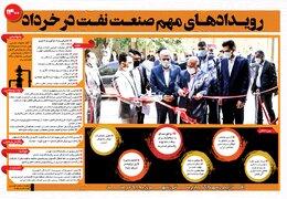 رویدادهای مهم صنعت نفت در خرداد ۱۴۰۰
