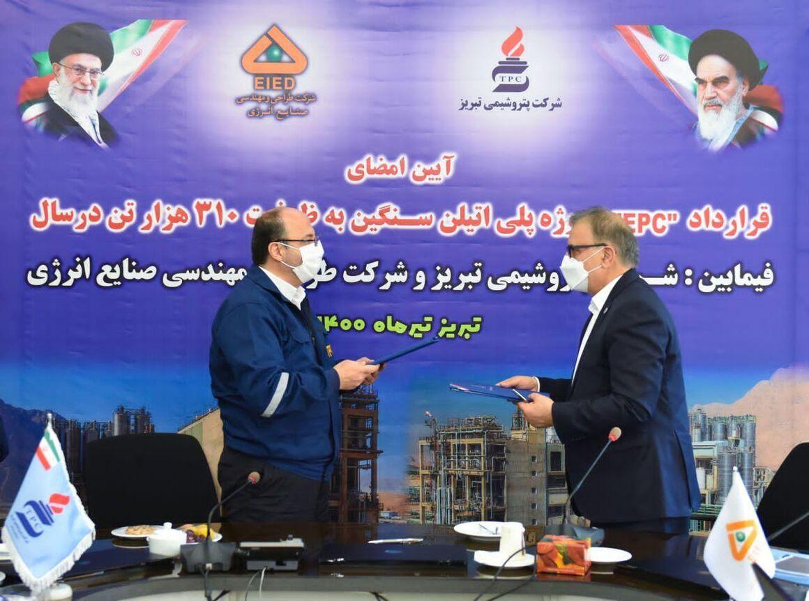 قرارداد EPC احداث واحد پلیاتیلن پتروشیمی تبریز امضا شد