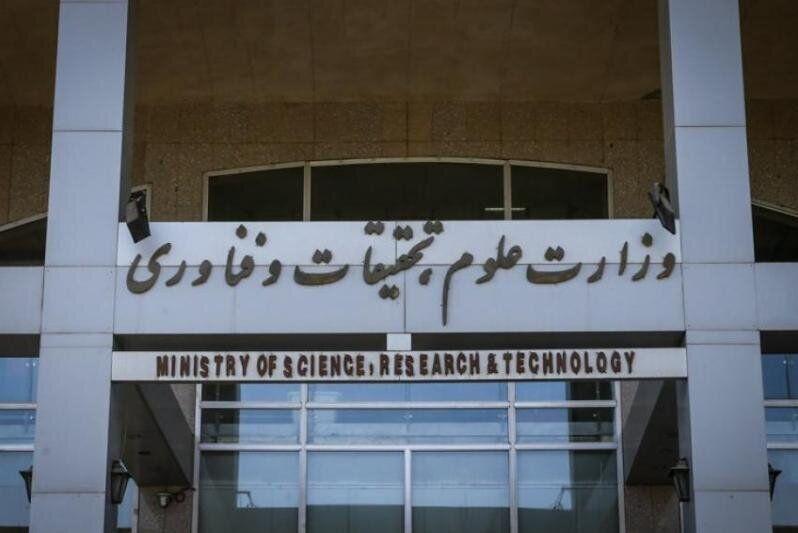 واکنش وزارت علوم به ابهامهای پارک صنعت نفت