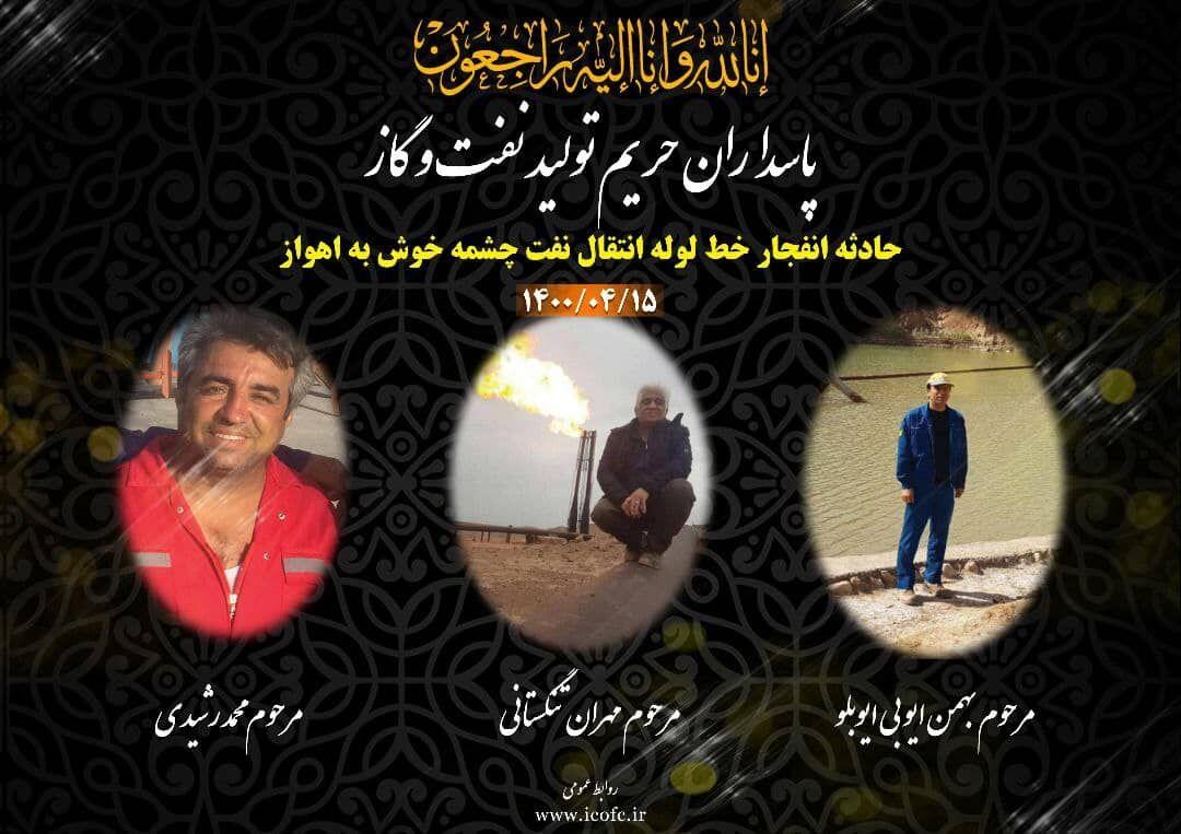 ابلاغ پیام تسلیت وزیر نفت به داغدیدگان حادثه چشمهخوش