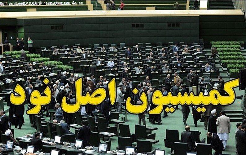 پاسخ زنگنه به پرسشهای نمایندگان در کمیسیون اصل ۹۰ مجلس