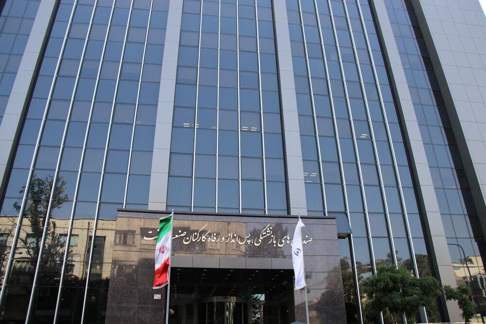 ۴ آییننامه صندوقهای بازنشستگی صنعت نفت اجرایی شد