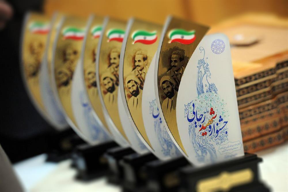 جایگاه برتر جشنواره شهید رجایی به شرکت ملی صنایع پتروشیمی رسید
