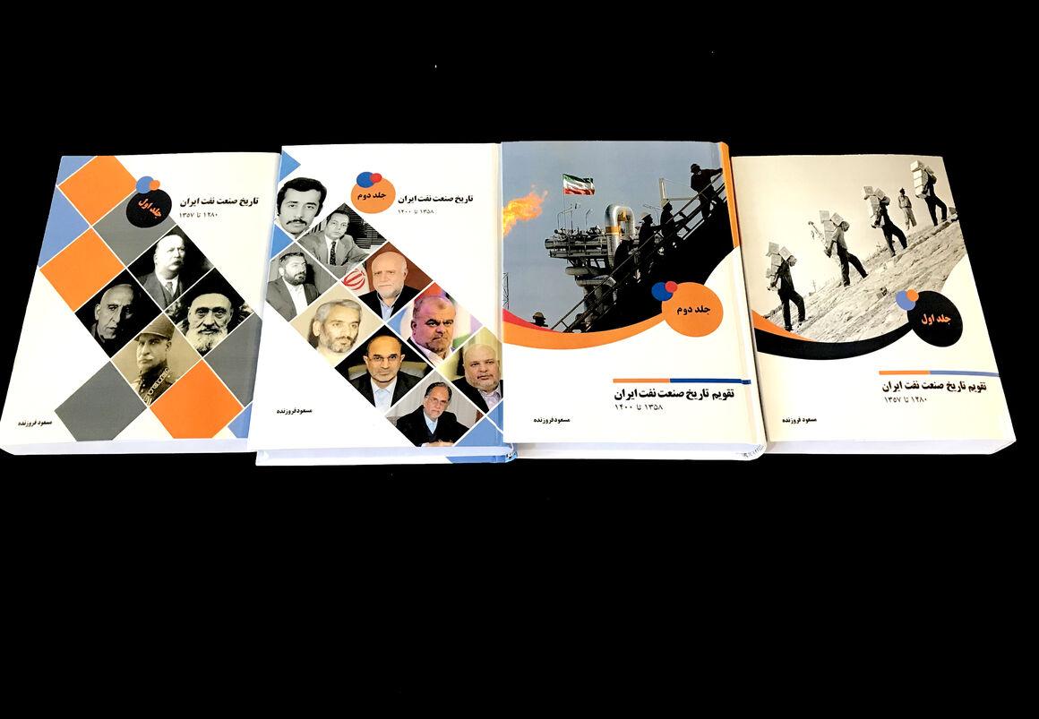 مجموعه ۴ جلدی تقویم و تاریخ صنعت نفت ایران منتشر شد