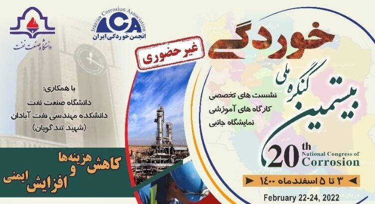 بیستمین کنگره ملی خوردگی ایران برگزار میشود
