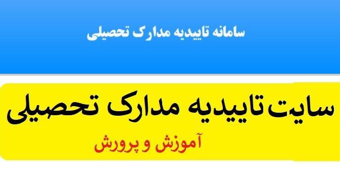 ارتباط با سامانه تأییدیه مدرک تحصیلی وزارت آموزش و پرورش برقرار شد