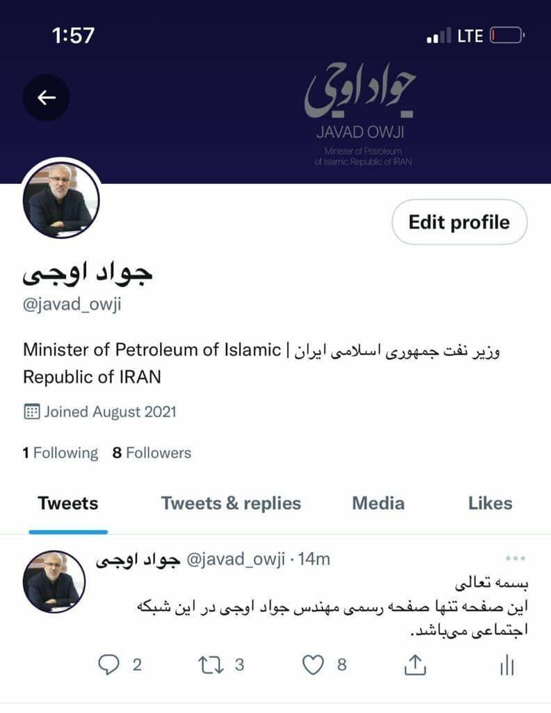 آغاز فعالیت رسمی وزیر نفت در توئیتر