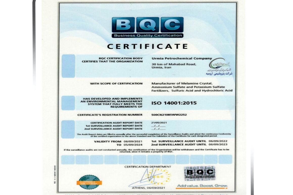 پتروشیمی ارومیه گواهینامههای سیستم یکپارچه مدیریت را دریافت کرد