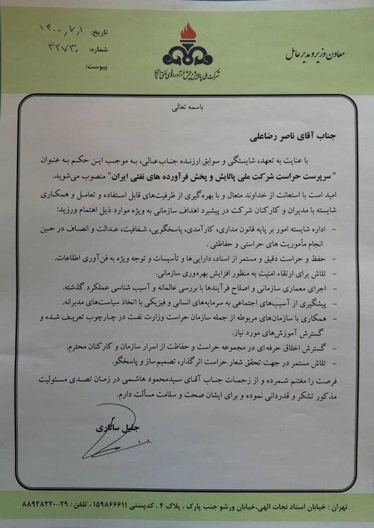 سرپرست حراست شرکت ملی پالایش و پخش فراوردههای نفتی منصوب شد