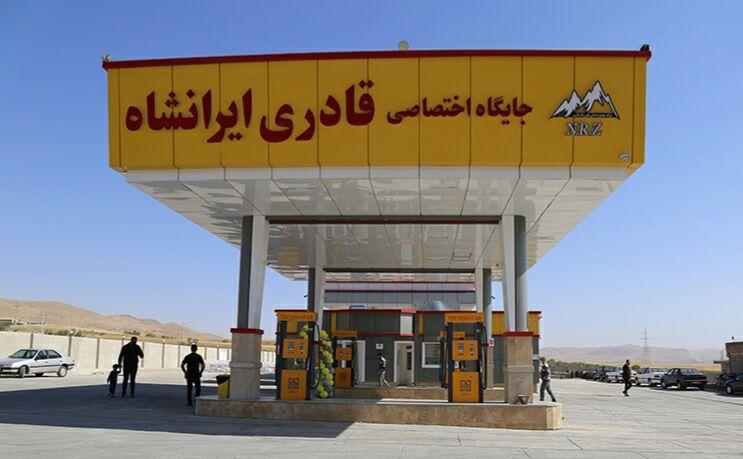 بهرهبرداری از هشتاد و چهارمین جایگاه عرضه سوخت در کردستان