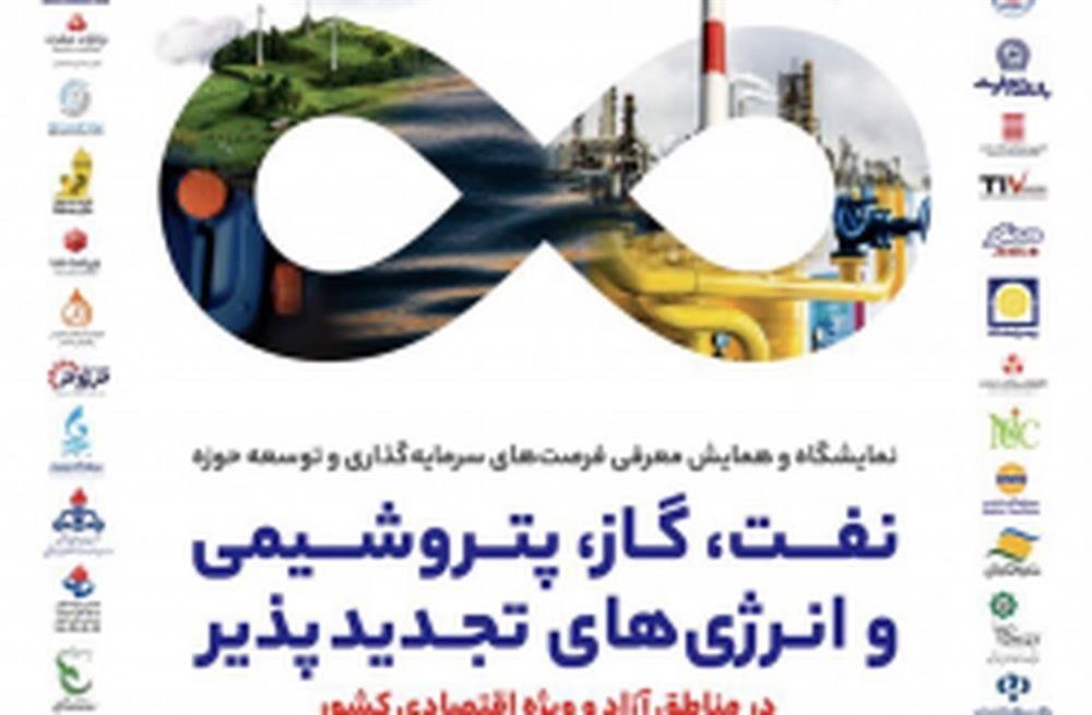 بزرگترین رویداد معرفی فرصتهای سرمایهگذاری در صنعت نفت برگزار میشود