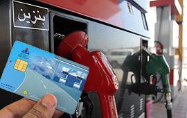 هر وسیله نقلیه چه مقدار سهمیه سوخت دریافت میکند؟