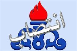 رئیس بازرسی شرکت ملی نفت ایران منصوب شد