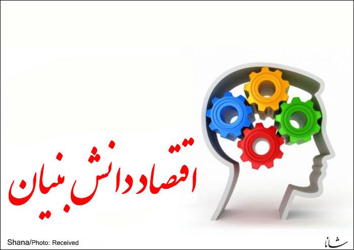 توسعه شرکتهای دانش بنیان به عنوان موتور توسعه اقتصادی کشورها