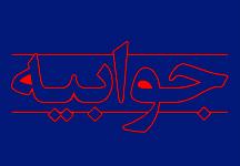 اتهام ناروای خبرگزاری فارس قابل پیگیری است