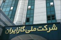کلیات طرح اساسنامه شرکت ملی گاز تصویب شد