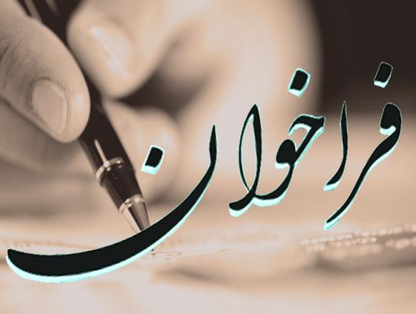 فراخوان وزارت نفت برای تشکیل سامانه اطلاعاتی فارغالتحصیلان دانشگاهی