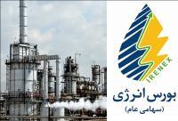 نفتای سبک پالایشگاه تهران در ویترین بورس انرژی قرار گرفت