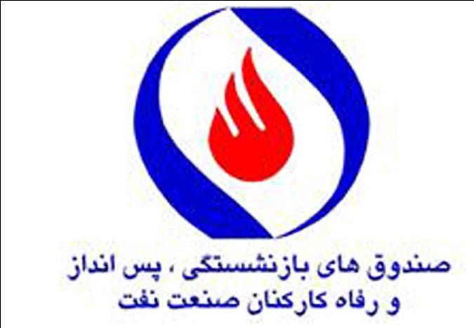صندوق بازنشستگی نفت در پرداخت مستمری بازنشستگان معوقات ندارد