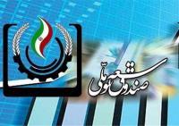 سهم ۲۰ درصدی صندوق توسعه ملی از درآمدهای نفتی تایید شد