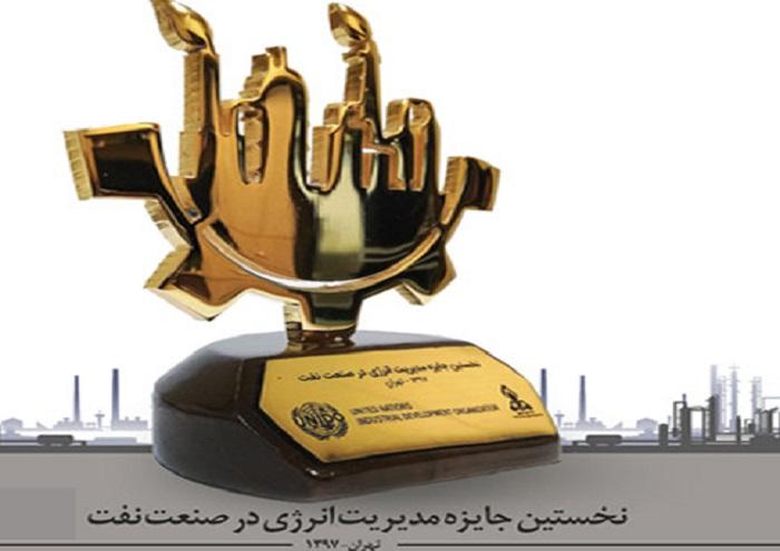 جایزه مدیریت انرژی صنعت نفت به شرکت نفت و گاز زاگرس جنوبی رسید