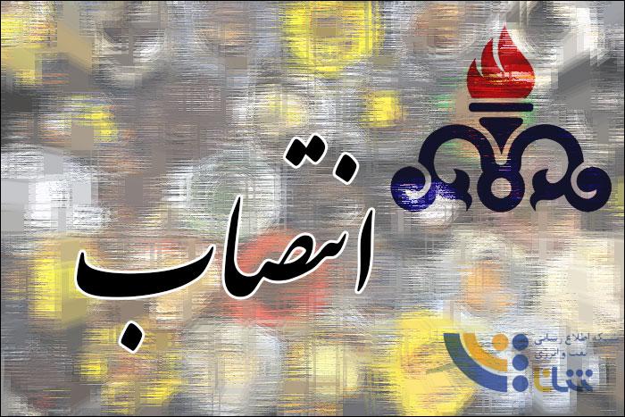 ۳ انتصاب درشرکت نفت مناطق مرکزی ایران