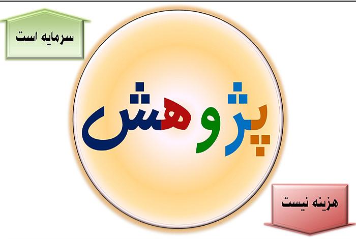 توسعه فعالیتهای پژوهشی شرکت گاز استان هرمزگان در سال ۹۷